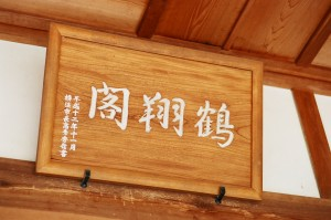 三溪園 鶴翔閣