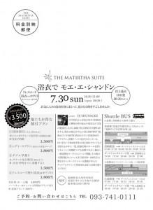 ※当日は無料シャトルバスもご用意しております。 黒崎駅発&小倉駅発 ご予約・お問い合わせはこちら→TEL(093-742-3888)