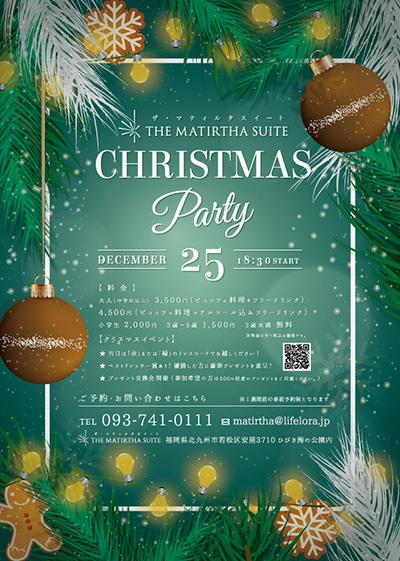 ザ・マティルタスイートクリスマスイベント2017年12月25日(月)開催!
