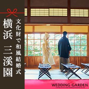 横浜指定文化財 三溪園で結婚式