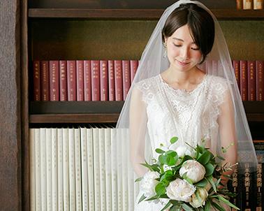 旧細川侯爵邸 和敬塾本館の結婚式|横浜で和婚・和風の結婚式場ブライダルフェア情報