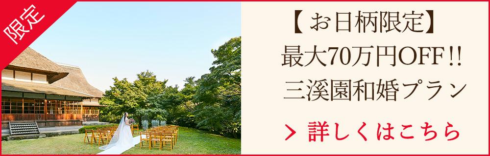 《お日にち限定》最大70万円OFF!三渓園の鏡開きができる和婚プラン