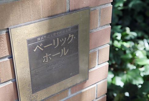横浜山手ベーリックホールの歴史