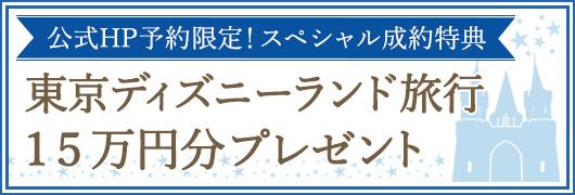 公式HP予約限定!スペシャル成約特典